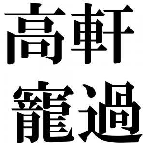 高軒寵過の四字熟語-壁紙/画像