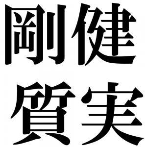 剛健質実の四字熟語-壁紙/画像