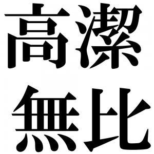 高潔無比の四字熟語-壁紙/画像