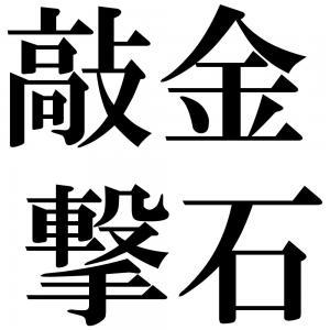 敲金撃石の四字熟語-壁紙/画像