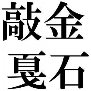 敲金戛石の四字熟語-壁紙/画像