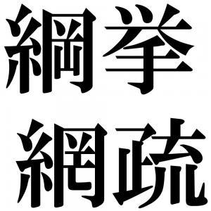 綱挙網疏の四字熟語-壁紙/画像