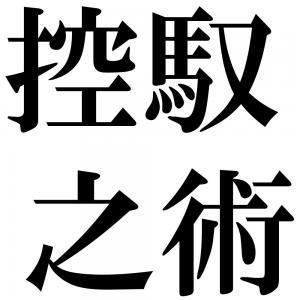 控馭之術の四字熟語-壁紙/画像