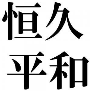 恒久平和の四字熟語-壁紙/画像