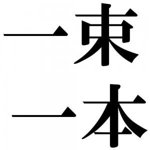 一束一本の四字熟語-壁紙/画像