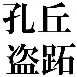 孔丘盗跖の四字熟語-壁紙/画像