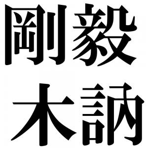 剛毅木訥の四字熟語-壁紙/画像