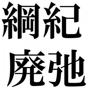 綱紀廃弛の四字熟語-壁紙/画像