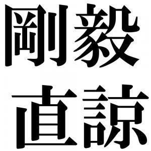 剛毅直諒の四字熟語-壁紙/画像