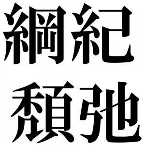 綱紀頽弛の四字熟語-壁紙/画像