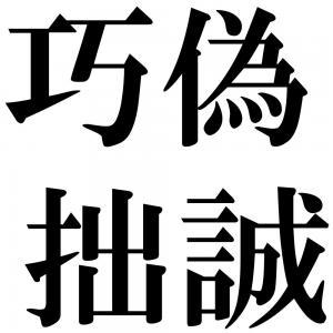 巧偽拙誠の四字熟語-壁紙/画像