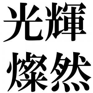 光輝燦然の四字熟語-壁紙/画像