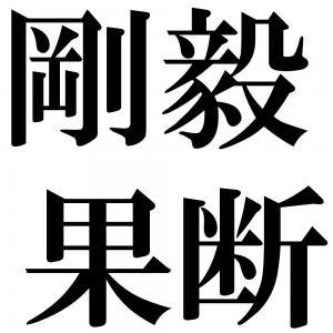 剛毅果断の四字熟語-壁紙/画像