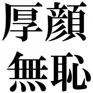 厚顔無恥の四字熟語-壁紙/画像