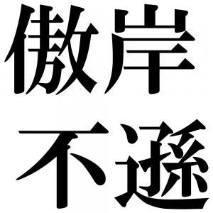傲岸不遜の四字熟語-壁紙/画像