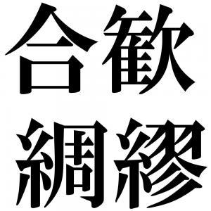 合歓綢繆の四字熟語-壁紙/画像