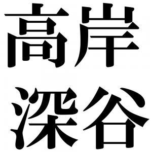 高岸深谷の四字熟語-壁紙/画像