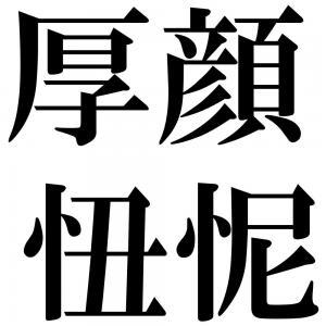 厚顔忸怩の四字熟語-壁紙/画像