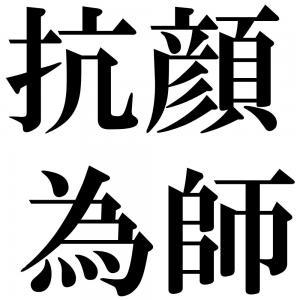 抗顔為師の四字熟語-壁紙/画像