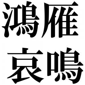 鴻雁哀鳴の四字熟語-壁紙/画像