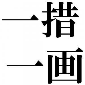 一措一画の四字熟語-壁紙/画像