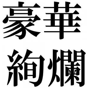 豪華絢爛の四字熟語-壁紙/画像
