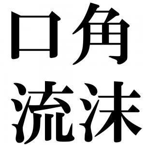 口角流沫の四字熟語-壁紙/画像