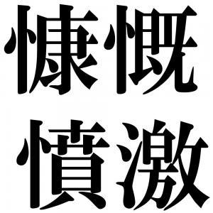 慷慨憤激の四字熟語-壁紙/画像