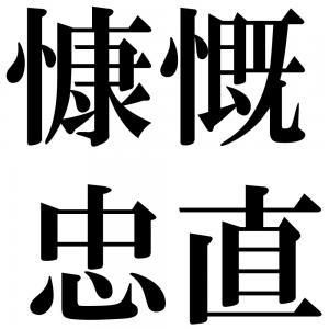慷慨忠直の四字熟語-壁紙/画像