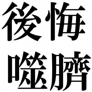 後悔噬臍の四字熟語-壁紙/画像