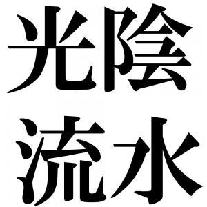 光陰流水の四字熟語-壁紙/画像