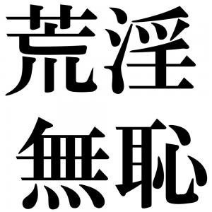 荒淫無恥の四字熟語-壁紙/画像