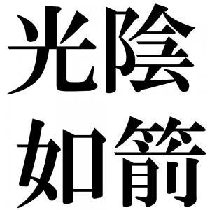 光陰如箭の四字熟語-壁紙/画像