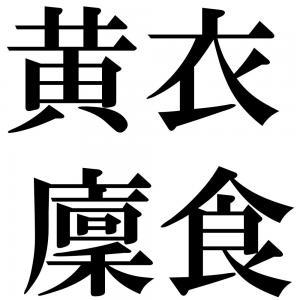 黄衣廩食の四字熟語-壁紙/画像