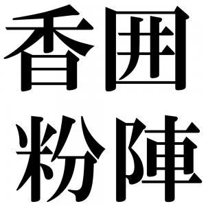 香囲粉陣の四字熟語-壁紙/画像
