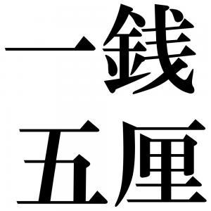 一銭五厘の四字熟語-壁紙/画像
