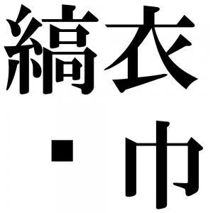 縞衣綦巾の四字熟語-壁紙/画像