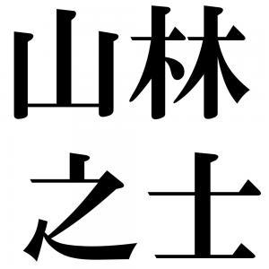 山林之士の四字熟語-壁紙/画像