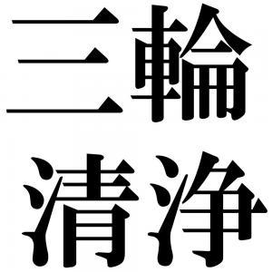 三輪清浄の四字熟語-壁紙/画像