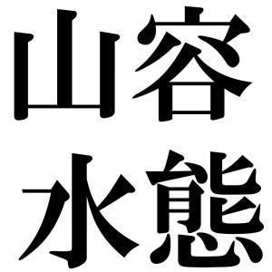 山容水態の四字熟語-壁紙/画像
