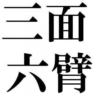三面六臂の四字熟語-壁紙/画像