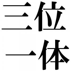 三位一体の四字熟語-壁紙/画像
