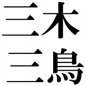 三木三鳥の四字熟語-壁紙/画像