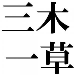 三木一草の四字熟語-壁紙/画像