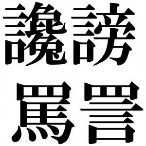 讒謗罵詈の四字熟語-壁紙/画像