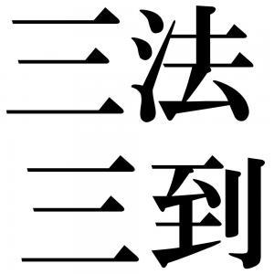 三法三到の四字熟語-壁紙/画像