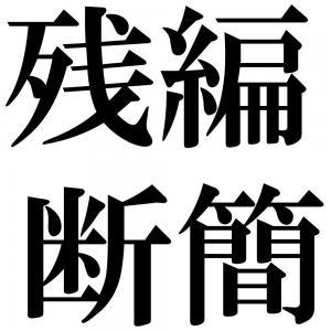 残編断簡の四字熟語-壁紙/画像