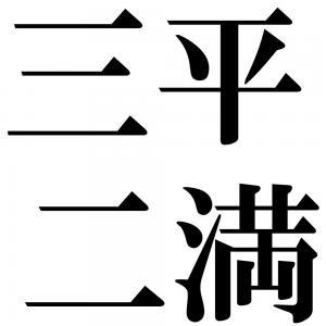 三平二満の四字熟語-壁紙/画像