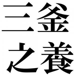 三釜之養の四字熟語-壁紙/画像