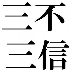 三不三信の四字熟語-壁紙/画像